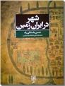 خرید کتاب شهر در ایران زمین از: www.ashja.com - کتابسرای اشجع