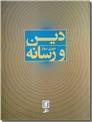 خرید کتاب دین و رسانه از: www.ashja.com - کتابسرای اشجع