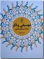خرید کتاب موسیقی و ذکر در تمدن ایران زمین از: www.ashja.com - کتابسرای اشجع