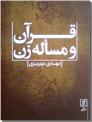 خرید کتاب قرآن و مسأله زن از: www.ashja.com - کتابسرای اشجع