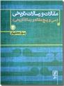 خرید کتاب مقالات و رسالات تاریخی 2 از: www.ashja.com - کتابسرای اشجع