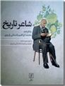 خرید کتاب شاعر تاریخ - باستانی پاریزی از: www.ashja.com - کتابسرای اشجع