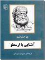 خرید کتاب آشنایی با ارسطو از: www.ashja.com - کتابسرای اشجع