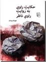 خرید کتاب حکایت راوی به روایت راوی ناظر از: www.ashja.com - کتابسرای اشجع
