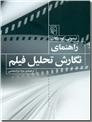 خرید کتاب راهنمای نگارش تحلیل فیلم از: www.ashja.com - کتابسرای اشجع