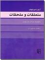 خرید کتاب متعلقات و ملحقات از: www.ashja.com - کتابسرای اشجع