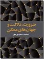 خرید کتاب ضرورت دلالت و جهان های ممکن از: www.ashja.com - کتابسرای اشجع