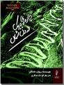 خرید کتاب جاده ای باریک در دل شمال از: www.ashja.com - کتابسرای اشجع