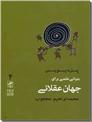خرید کتاب بنیانی علمی برای جهان عقلانی از: www.ashja.com - کتابسرای اشجع