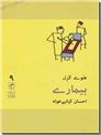 خرید کتاب بیماری از: www.ashja.com - کتابسرای اشجع