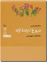 خرید کتاب دروغ - اراده آزاد از: www.ashja.com - کتابسرای اشجع