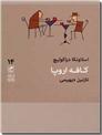 خرید کتاب کافه اروپا از: www.ashja.com - کتابسرای اشجع