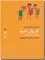 خرید کتاب کاروان امید - سرگذشت تری فاکس از: www.ashja.com - کتابسرای اشجع