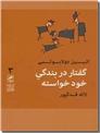 خرید کتاب گفتار در بندگی خودخواسته از: www.ashja.com - کتابسرای اشجع