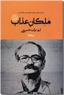 خرید کتاب ملکان عذاب از: www.ashja.com - کتابسرای اشجع