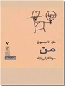 خرید کتاب من از: www.ashja.com - کتابسرای اشجع