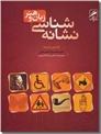خرید کتاب نشانه شناسی - زبان و هنر از: www.ashja.com - کتابسرای اشجع