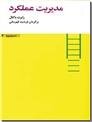 خرید کتاب مدیریت عملکرد از: www.ashja.com - کتابسرای اشجع