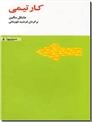 خرید کتاب کار تیمی از: www.ashja.com - کتابسرای اشجع