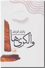 خرید کتاب والکری ها از: www.ashja.com - کتابسرای اشجع