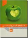 خرید کتاب تغذیه طبیعی و تندرستی از: www.ashja.com - کتابسرای اشجع