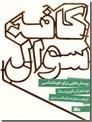 خرید کتاب کافه سوال از: www.ashja.com - کتابسرای اشجع