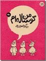 خرید کتاب من گوساله ام از: www.ashja.com - کتابسرای اشجع