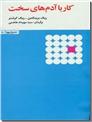 خرید کتاب کار با آدم های سخت از: www.ashja.com - کتابسرای اشجع