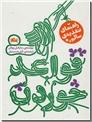 خرید کتاب قواعد خوردن از: www.ashja.com - کتابسرای اشجع