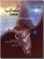 خرید کتاب از مصائب معنا از: www.ashja.com - کتابسرای اشجع