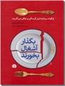 خرید کتاب بگذار آشغال بخورند از: www.ashja.com - کتابسرای اشجع