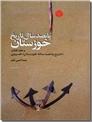 خرید کتاب پانصد سال تاریخ خوزستان از: www.ashja.com - کتابسرای اشجع