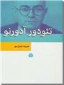 خرید کتاب تئودور آدورنو از: www.ashja.com - کتابسرای اشجع