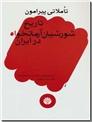 خرید کتاب تاملاتی پیرامون تاریخ شورشیان آرمان خواه در ایران از: www.ashja.com - کتابسرای اشجع