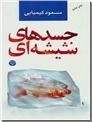 خرید کتاب جسدهای شیشه ای از: www.ashja.com - کتابسرای اشجع