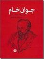 خرید کتاب جوان خام از: www.ashja.com - کتابسرای اشجع