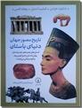خرید کتاب تاریخ مصور جهان دنیای باستان از: www.ashja.com - کتابسرای اشجع
