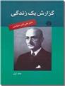 خرید کتاب گزارش یک زندگی از: www.ashja.com - کتابسرای اشجع
