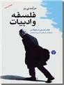 خرید کتاب درآمدی بر فلسفه و ادبیات از: www.ashja.com - کتابسرای اشجع