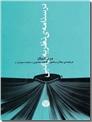 خرید کتاب درسنامه نظریه ادبی از: www.ashja.com - کتابسرای اشجع