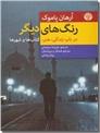 خرید کتاب رنگ های دیگر از: www.ashja.com - کتابسرای اشجع