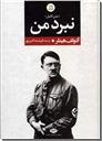 خرید کتاب نبرد من - متن کامل از: www.ashja.com - کتابسرای اشجع
