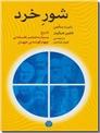 خرید کتاب شور خرد از: www.ashja.com - کتابسرای اشجع