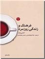 خرید کتاب فرهنگ و زندگی روزمره از: www.ashja.com - کتابسرای اشجع