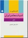 خرید کتاب گزاره هایی در ادبیات معاصر ایران از: www.ashja.com - کتابسرای اشجع