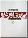 خرید کتاب پی یر بوردیو از: www.ashja.com - کتابسرای اشجع