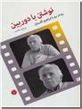 خرید کتاب نوشتن با دوربین از: www.ashja.com - کتابسرای اشجع