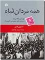 خرید کتاب همه مردان شاه از: www.ashja.com - کتابسرای اشجع