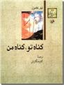 خرید کتاب گناه تو گناه من از: www.ashja.com - کتابسرای اشجع