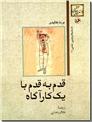 خرید کتاب قدم به قدم با یک کارآگاه از: www.ashja.com - کتابسرای اشجع